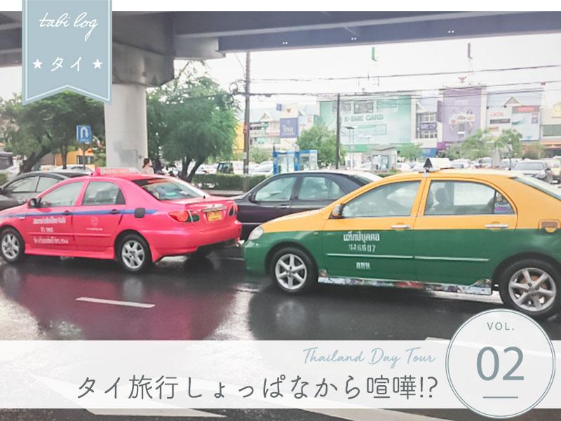 タイの交渉制のタクシー