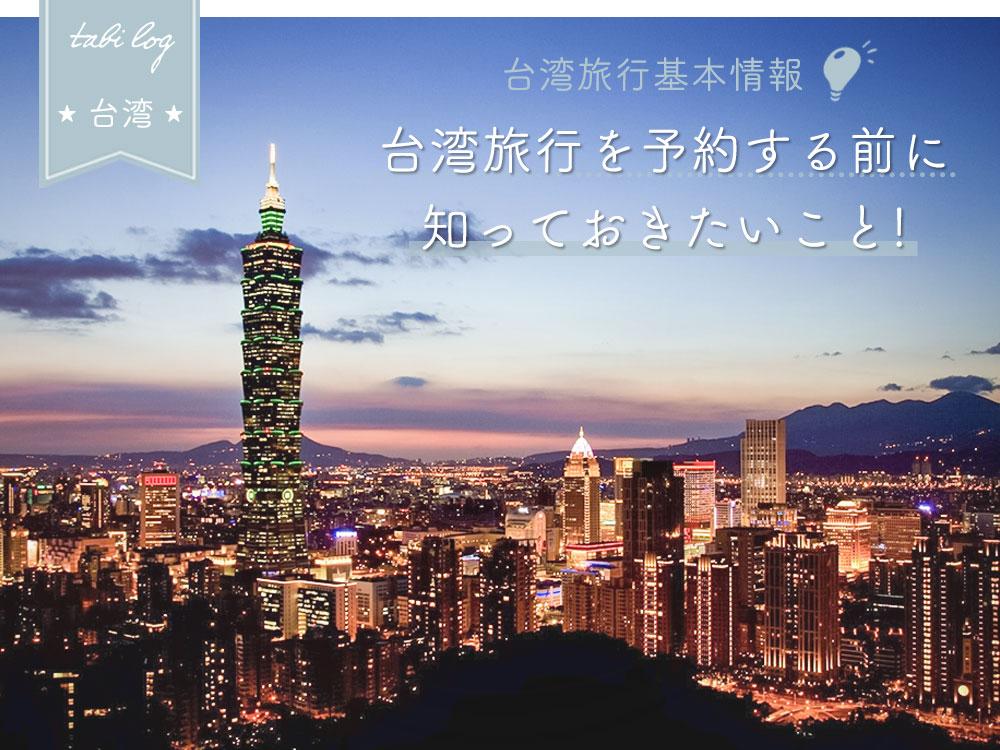 ツアー平均金額・理想日程・現地予算台湾旅行基本情報