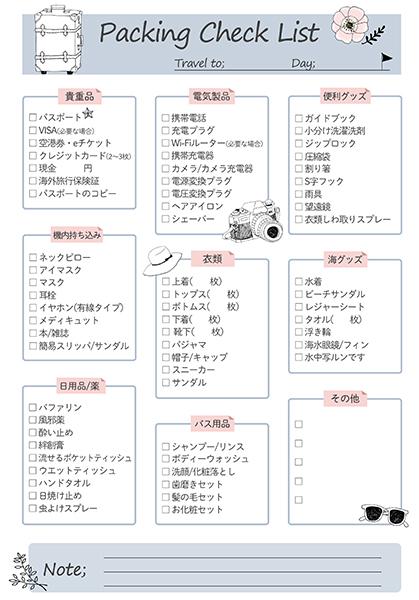 持ち物チェックリスト【常夏の国(タイ)用】