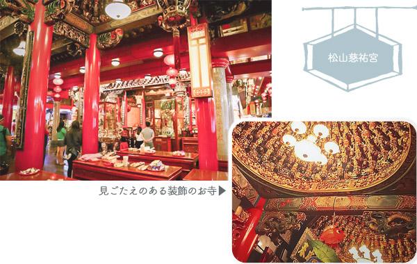 松山慈祐宮中の装飾