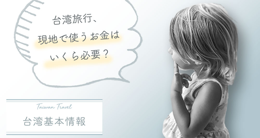 台湾基本情報③台湾は物価と現地予算