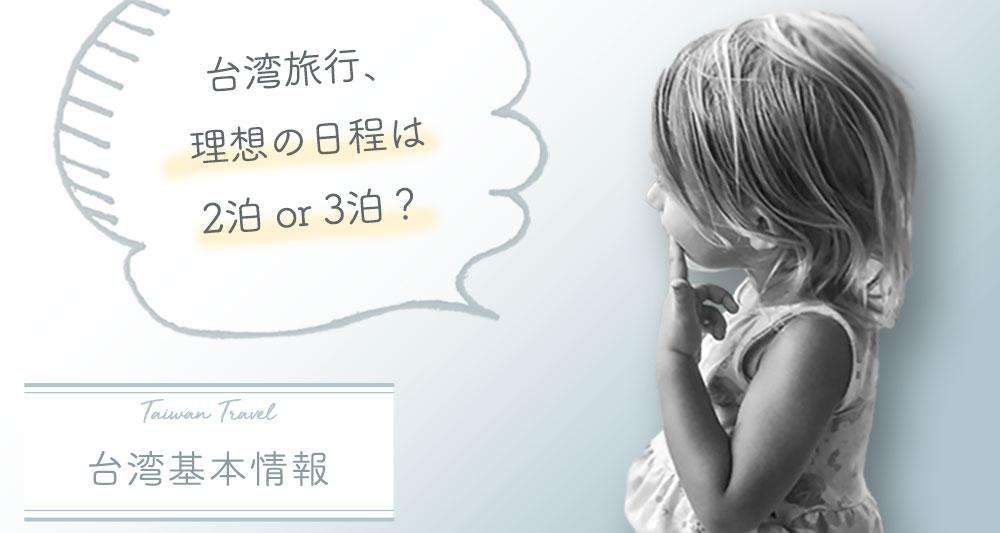 台湾基本情報②日程シミュレーション
