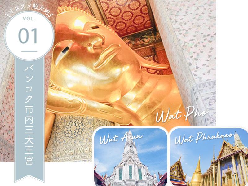 オススメ観光地①バンコク市内の三大寺院