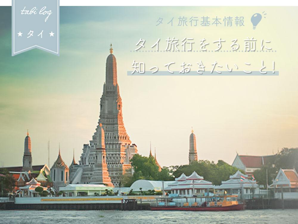 タイ(バンコク)基本情報①時差・ベストシーズン・物価