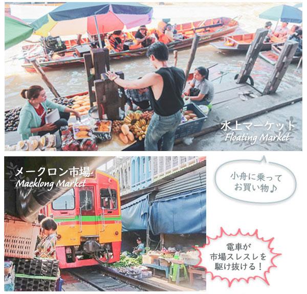 タイ現地ツアー
