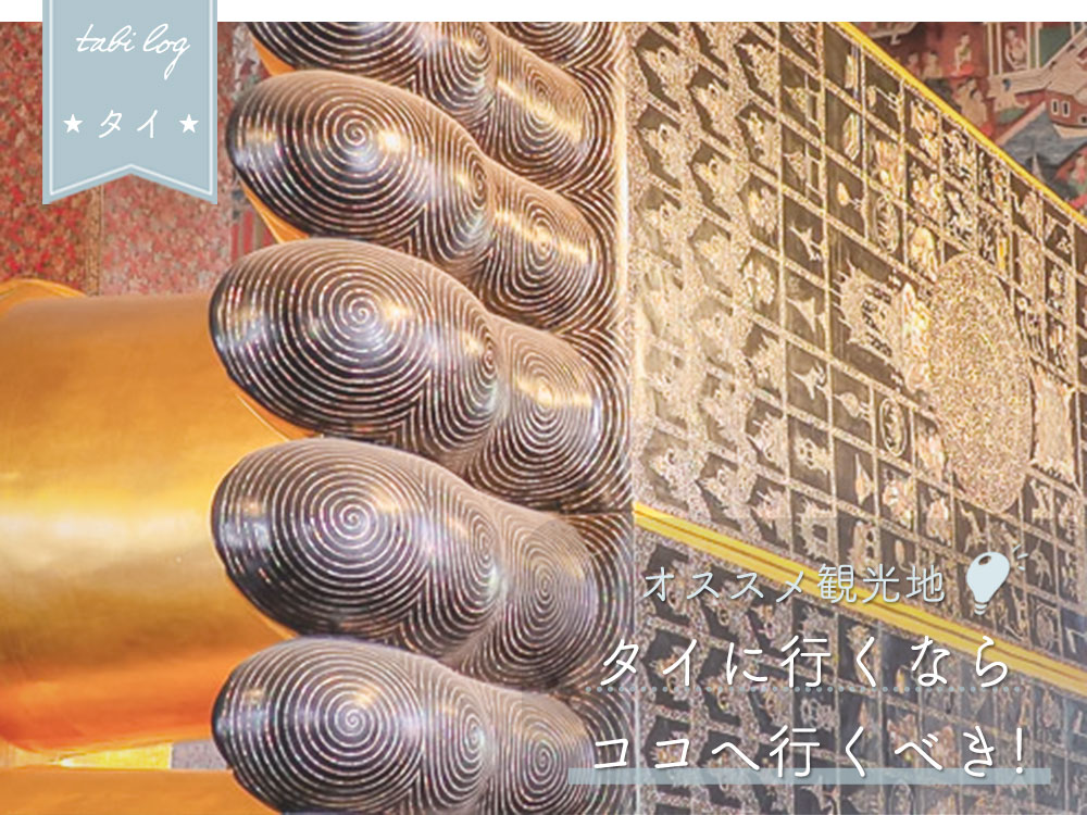 タイ(バンコク)基本情報②タイのオススメの観光地
