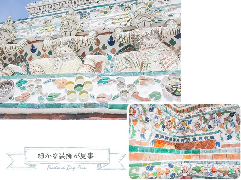 ワットアルン壁の装飾