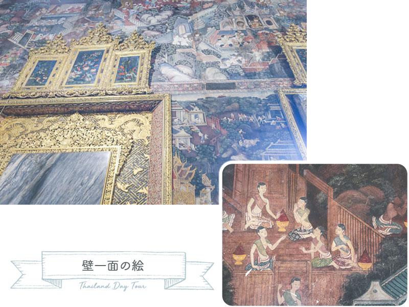 ワットポーの壁画