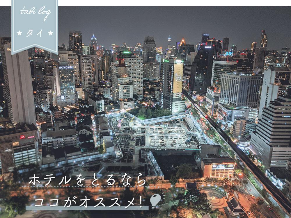 タイ(バンコク)基本情報③オススメホテルエリア