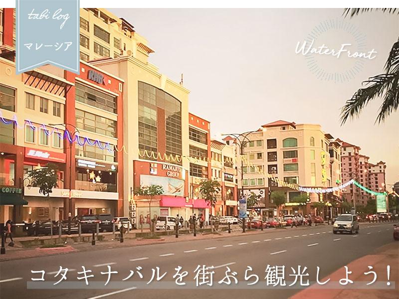 コタキナバル中心街 観光スポット