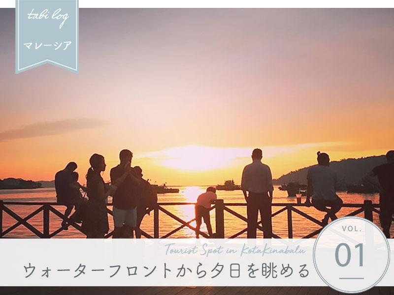観光スポット① KKウォーターフロント