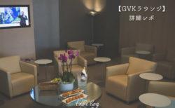 チャトラパティシヴァージー空港のGVKラウンジを利用!中の様子や食事・マッサージ等