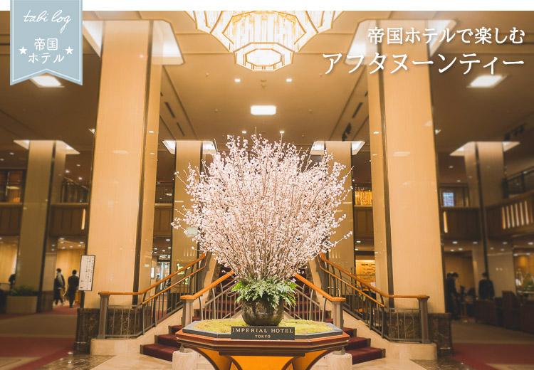 東京帝国ホテル 2種類のアフタヌーンティー