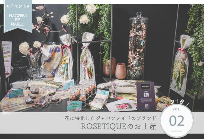 """フラワーズバイネイキッド """"ROSETIQUE""""のお土産"""