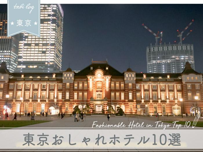 東京おしゃれホテル10選