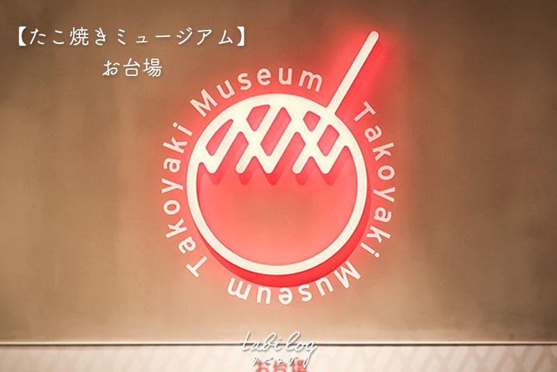 東京でたこ焼きが集結!【お台場たこ焼きミュージアム】オススメ店ベスト3