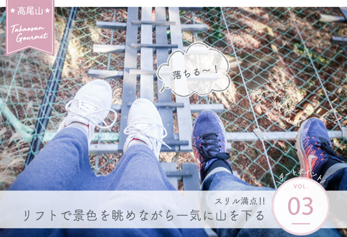 高尾山デートポイント③ 帰りのリフトがスリル満点!