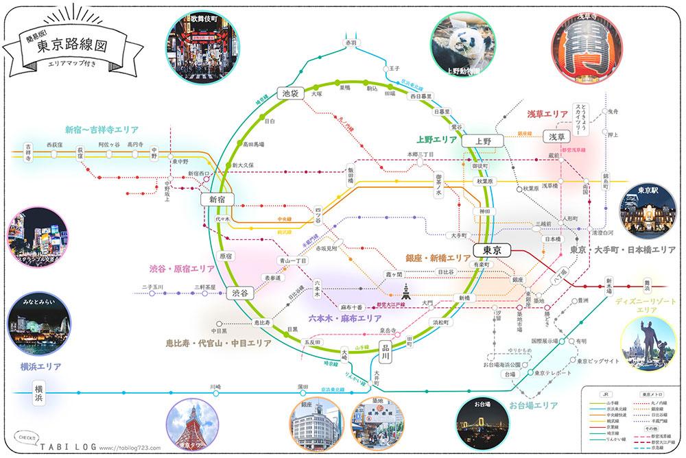 東京路線図&東京エリアマップ
