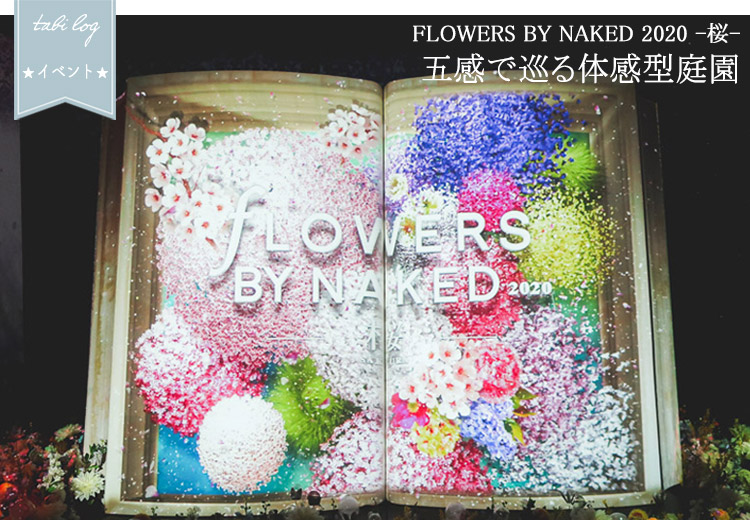 FLOWERS BY NAKED 2020 -桜- 五感で巡る体感型庭園
