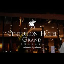センチュリオンホテルグランド赤坂2