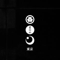 星のや東京アイコン