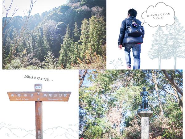 高尾山デートポイント① キツイ山道で縮まる距離2