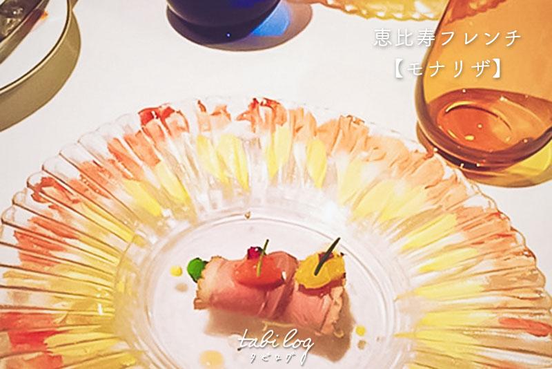 【恵比寿モナリザ】女性の心に響くレストランでディナーデートしてきた!メニューや値段