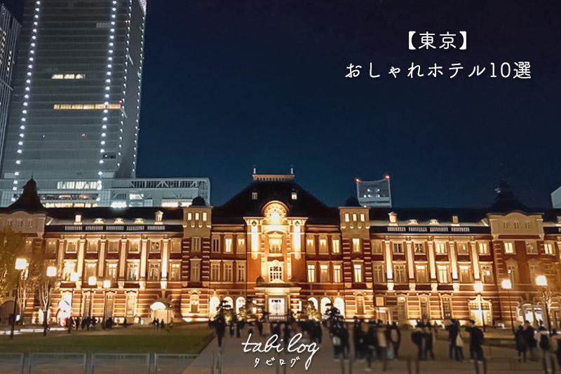 東京で泊まりたい!都内おしゃれホテル10選!(エリアマップ付き)
