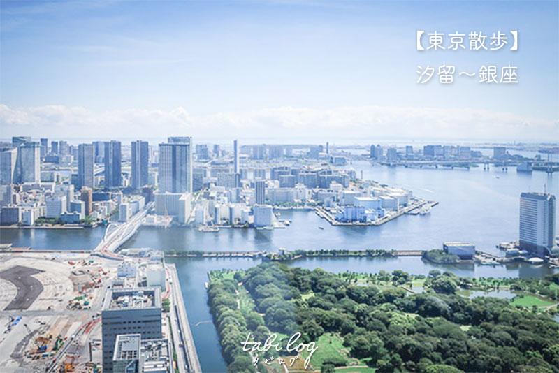 【東京散歩】汐留編~銀座の街を歩く