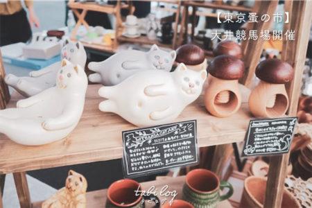【東京蚤の市(大井競馬場)】に行ってきた!店舗や売り物の様子・アクセス