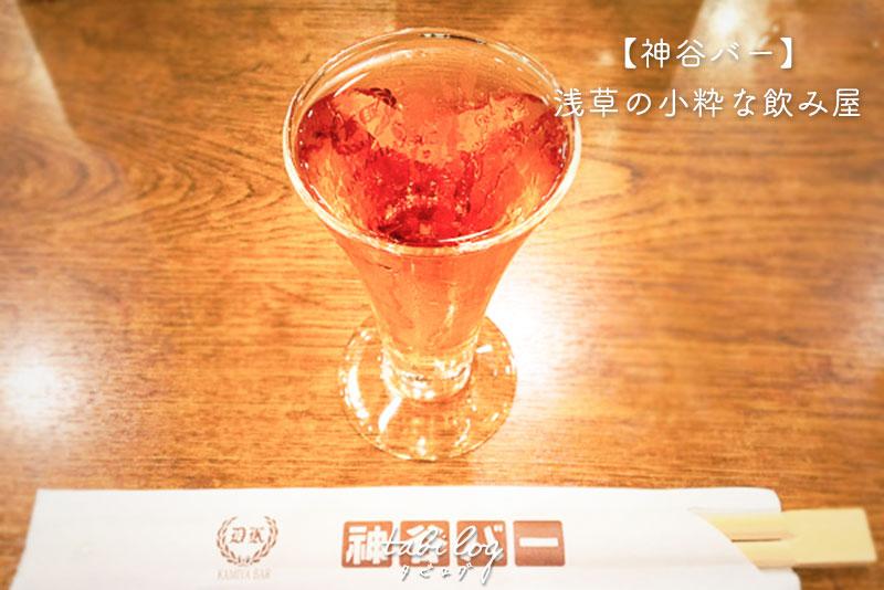 【神谷バー】浅草の小粋な飲み屋で電気ブランを!店内様子やメニュー・お土産