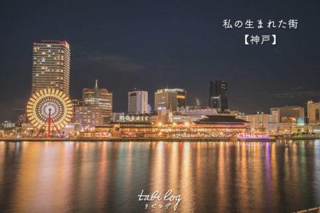 私の生まれた街、神戸のお気に入りのお店をちょこっと紹介!