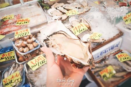 【東京築地場外市場】築地で食べ歩き!行き方や周辺マップもご紹介