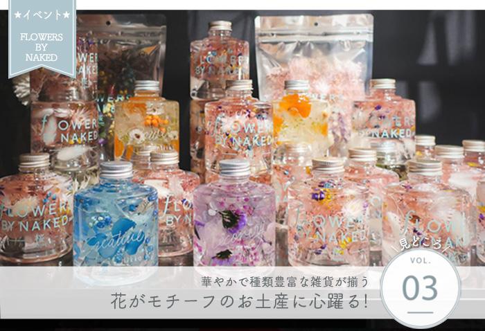 FLOWERS BY NAKED 見どころ③ 花がモチーフのお土産に心躍る!