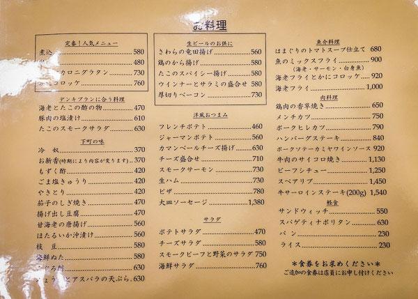 神谷バーのお食事メニュー
