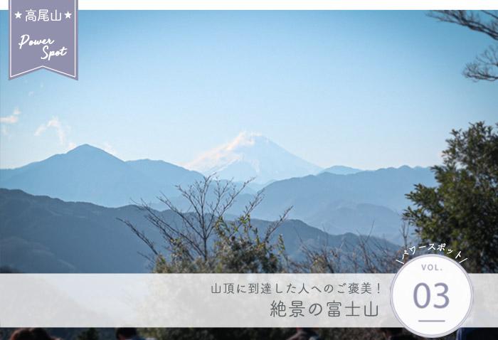 高尾山パワースポット③ 山頂から見える絶景富士山