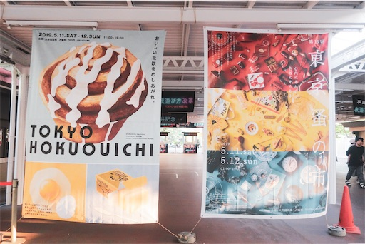 東京蚤の市(大井競馬場)
