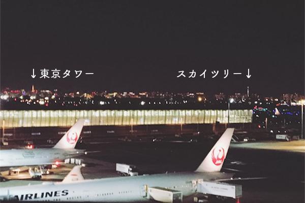 羽田国際空港からみる東京タワーとスカイツリー