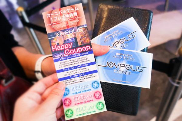 ジョイポリス 誕生日無料パスポート