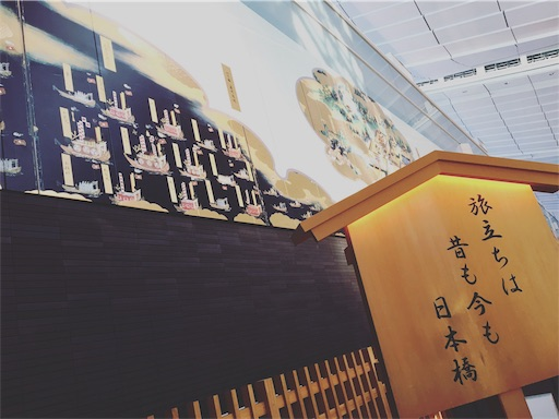 羽田国際空港日本橋2