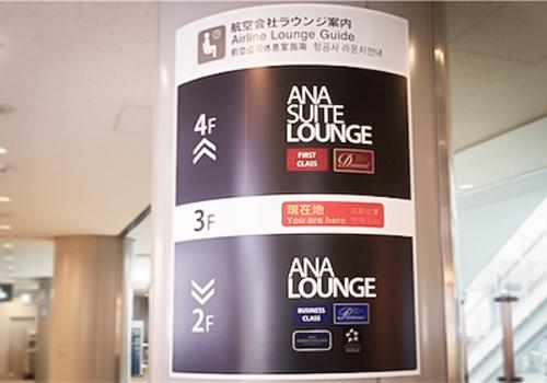 成田国際空港 ANAラウンジへ