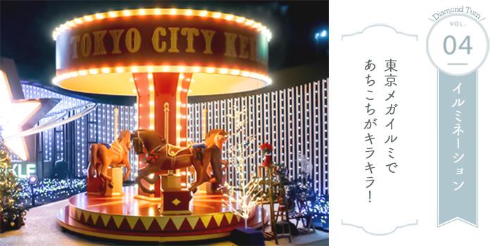 大井競馬場 東京メガイルミを眺めて