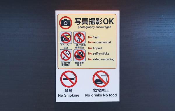 アートアクアリウム 撮影の注意点・禁止事項