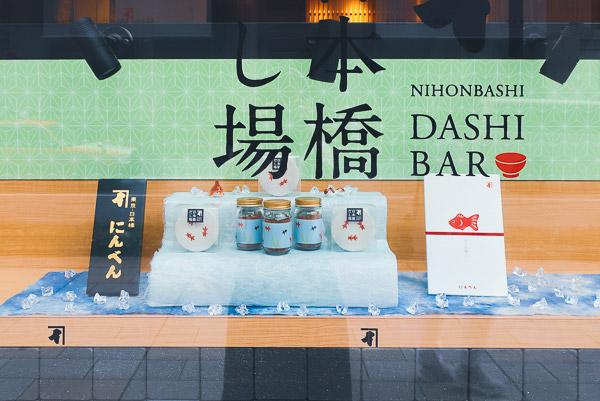 にんべん日本橋本店には金魚びんの鰹節