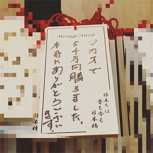 羽田国際空港絵馬3
