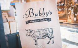 まるで本場ニューヨーク!?東京のお洒落カフェ【Bubby's(バビーズ)】