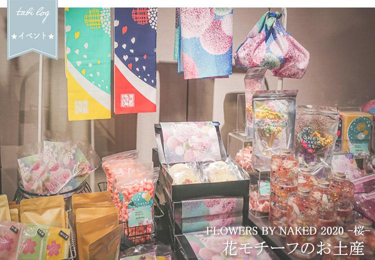 フラワーズバイネイキッド 2020桜 花モチーフのお土産