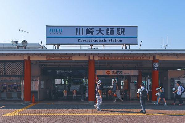 川崎大師最寄り駅