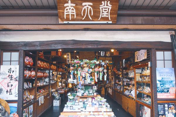 和雑貨屋【南天堂】