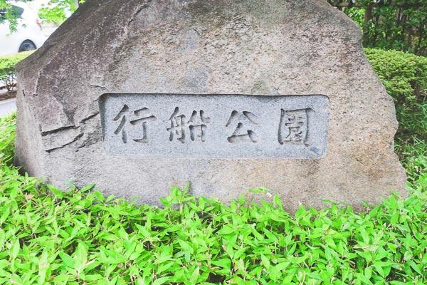 江戸川区金魚まつり会場 江戸川区西葛西『行船公園』